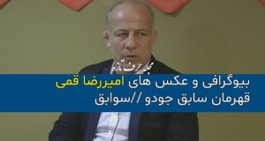 بیوگرافی و عکس های امیررضا قمی مربی و قهرمان اسبق جودو