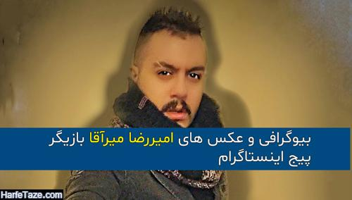امیررضا میرآقا بازیگر   عکس و بیوگرافی امیررضا میرآقا و همسرش + فیلم شناسی