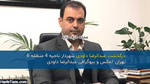 عکس و بیوگرافی عبدالرضا داودی از شهرداران منطقه ۶ تهران +درگذشت و علت فوت