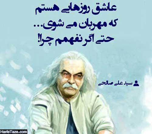 شعری عاشقانه و غمگین از علی صالحی