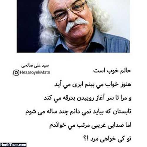عکس نوشته با اشعار عاشقانه سید علی صالحی