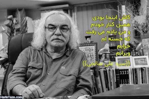 مینیمال هایی از شعرهای عاشقانه علی صالحی