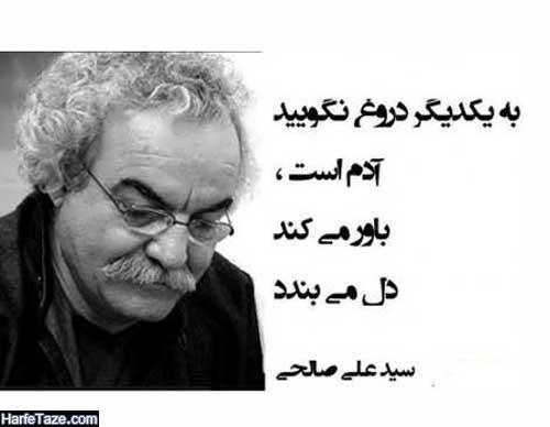 عکس پروفایل سیدعلی صالحی شاعر