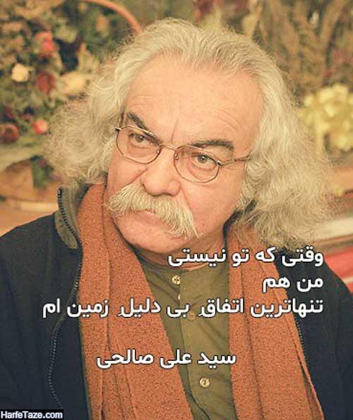 عکس پروفایل با شعرهای سیدعلی صالحی شاعر