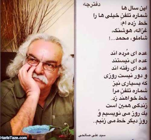 گلچینی از بهترین اشعار کوتاه سید علی صالحی با عکس نوشته