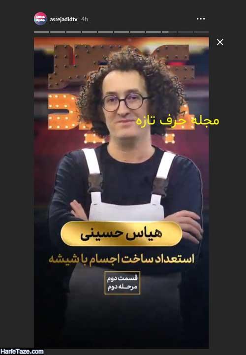 هیاس حسینی در قسمت دوم مرحله دوم فصل دوم عصر جدید