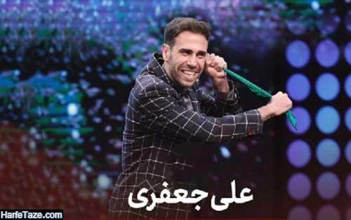 اجرای علی جعفری در عصر جدید شنبه 21 تیر 99