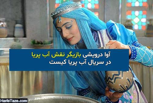زندگینامه آوا درویشی بازیگر