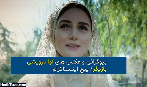 بیوگرافی آوا درویشی بازیگر نقش آب پریا در سریال آب پریا و همسرش + عکس جدید