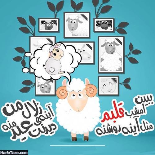 عکس پروفایل عید قربان 99