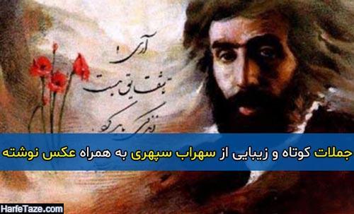 جملات کوتاه و زیبایی از سهراب سپهری به همراه عکس نوشته
