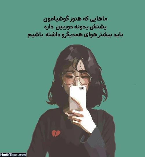 عکس نوشته تیکه دار دخترانه 99