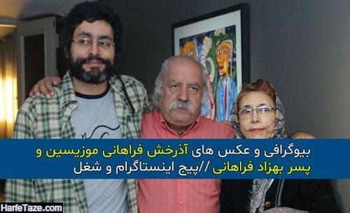عکس و بیوگرافی آذرخش فراهانی موزیسین و همسرش + آذرخش فراهانی پسر بهزاد فراهانی کیست