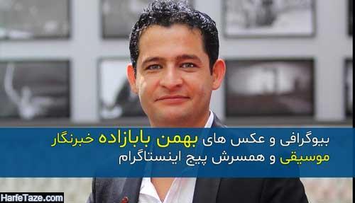 بیوگرافی و عکس های بهمن بابازاده خبرنگار موسیقی و همسرش + زندگینامه و سوابق