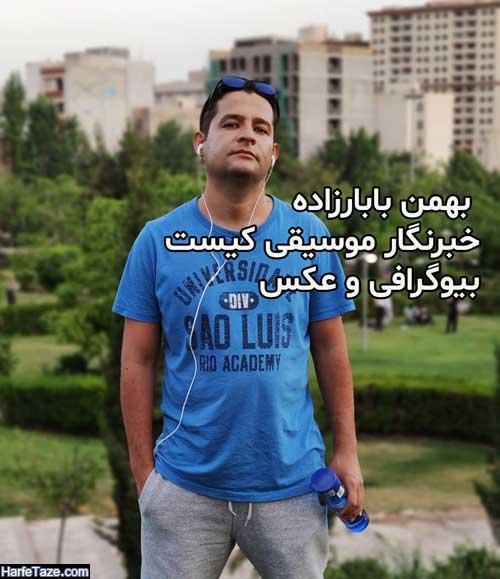 بهمن بابازاده خبرنگار موسیقی که با احمدی نژاد مصاحبه کرد کیست + بیوگرافی و عکس