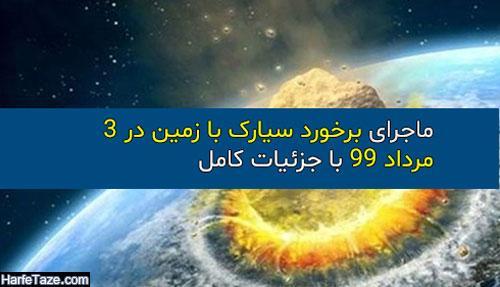 ماجرای برخورد سیارک با زمین در 3 مرداد 99 به اسم ND2020 + ساعت و زمان عبور