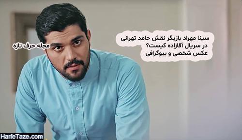 عکس و بیوگرافی سینا مهراد بازیگر نقش حامد در سریال آقازاده