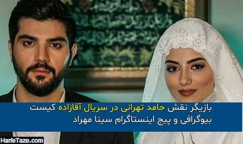 بازیگر نقش حامد در سریال آقازاده کیست + عکس شخصی حامد تهرانی در آقازاده