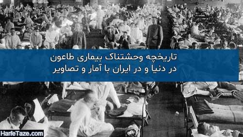 تاریخچه شیوع طاعون در ایران و آمار کشته ها