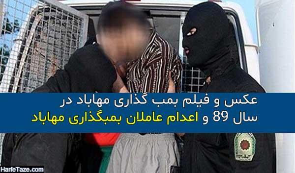عکس و فیلم بمب گذاری مهاباد و اعدام دیاکو رسول زاده و صابر شیخ عبدالله عاملان بمبگذاری