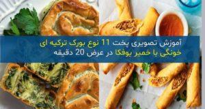 آموزش ۱۱ نوع بورک ترکیه ای خونگی با خمیر یوفکا در عرض ۲۰ دقیقه