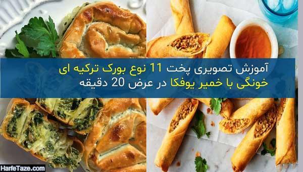 طرز پخت 11 نوع بورک ترکیه ای خونگی با خمیر یوفکا در عرض 20 دقیقه