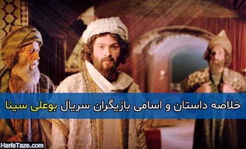 خلاصه داستان و اسامی بازیگران سریال بوعلی سینا