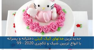 انواع مدل جدید کیک تولد کیتی با تزیین فوق العاده جذاب ۹۹
