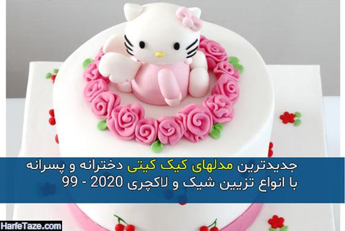 مدل کیک کیتی 2020 جدید | انواع مدل جدید کیک تولد کیتی با تزیین فوق العاده جذاب 99