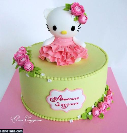 جدیدترین کیک تولد دخترانه کیتی ۲۰۲۰