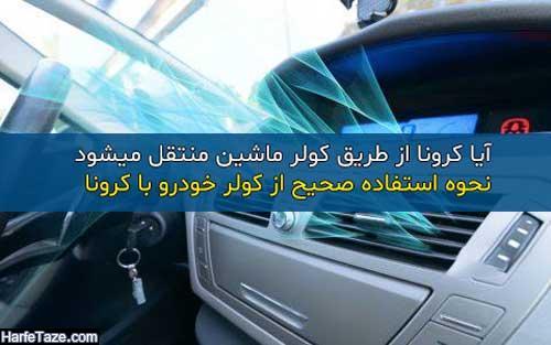 آیا کرونا از طریق کولر ماشین منتقل میشود + نحوه استفاده صحیح از کولر خودرو با کرونا