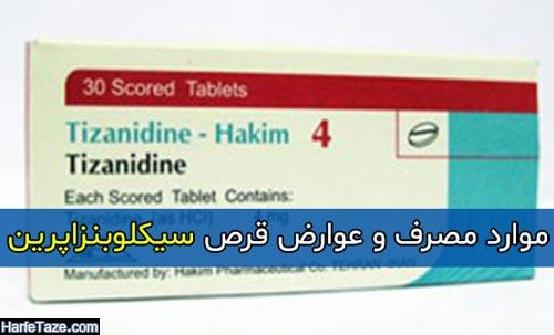 موارد مصرف و عوارض قرص سیکلوبنزاپرین