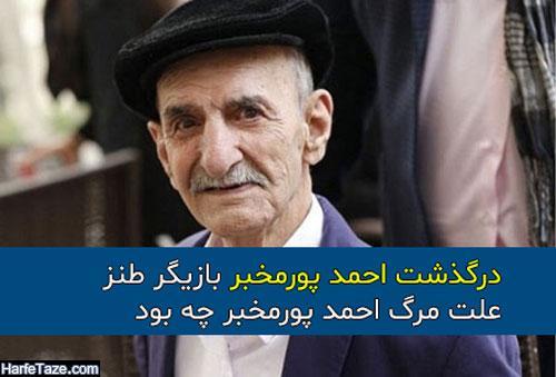 درگذشت احمد پورمخبر بازیگر طنز + علت مرگ احمد پورمخبر چه بود