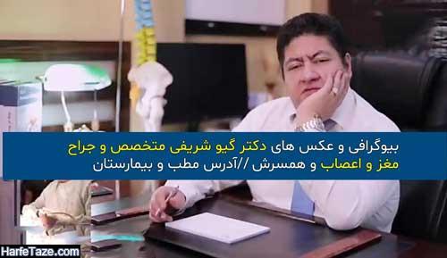 عکس و بیوگرافی دکتر گیو شریفی متخصص و جراح مغز و همسرش