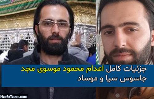 جزئیات کامل اعدام محمود موسوی مجد جاسوس سیا و موساد دوشنبه 30 تیر