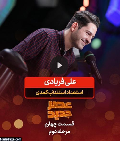 فیلم کامل اجرای استندآپ کمدی علی فریادی در مرحله دوم عصر جدید 5 مرداد