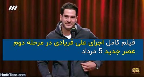 فیلم کامل اجرای علی فریادی در مرحله دوم عصر جدید 5 مرداد