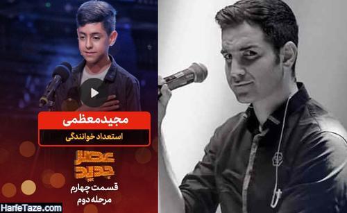 ترانه خیال تو تیتراژ ماه عسل با اجرای مجید معظمی و محسن یگانه را بشنوید