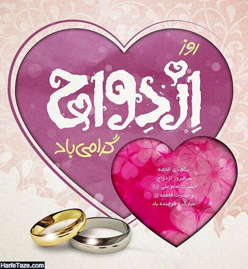 متن درباره سالگرد ازدواج امام علی و حضرت زهرا