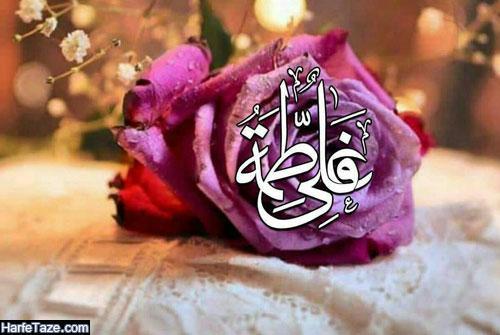 انواع عکس نوشته جدید تبریک سالگرد ازدواج امام علی و حضرت زهرا و روز ازدواج 99