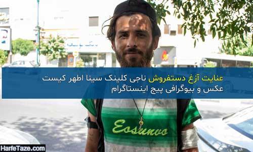 عنایت آزغ دستفروش فداکار کلینک سینا اطهر کیست + عکس و بیوگرافی