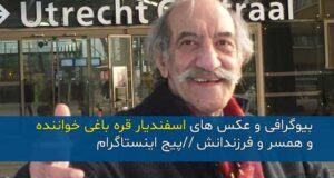 بیوگرافی و عکس های اسفندیار قره باغی خواننده سرودهای انقلابی