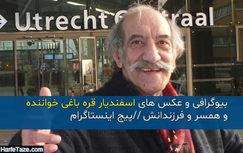 عکس و بیوگرافی اسفندیار قره باغی خواننده و همسرش + زندگینامه و افتخارات