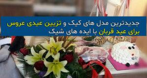 جدیدترین تزیین عیدی عروس در عید قربان و مدل کیک عید قربان