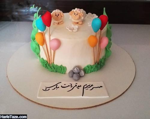 مدلهای جدید کیک عید قربان برای عروس