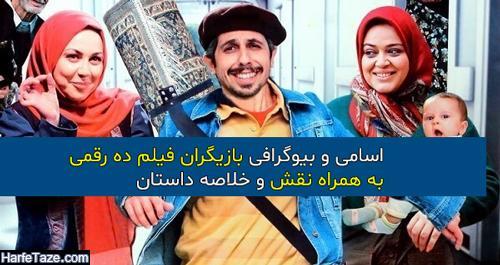 اسامی و بیوگرافی بازیگران فیلم ده رقمی به همراه نقش و خلاصه داستان + تصاوبر