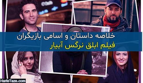 فیلم ابلق نرگس آبیار   خلاصه داستان، اسامی و بیوگرافی بازیگران فیلم ابلق + عکس
