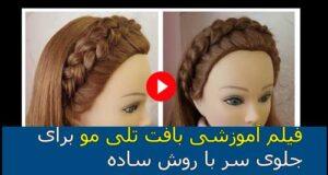 فیلم آموزش ۴ مدل بافت تلی مو جلوی سر برای افراد مبتدی و آرایشگرها