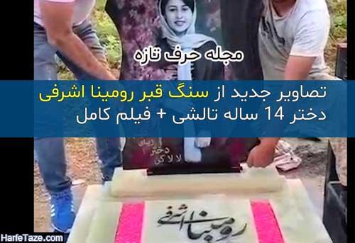 تصاویر جدید از سنگ قبر رومینا اشرفی دختر 14 ساله تالشی + فیلم کامل