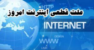 قطعی و اختلال در اینترنت امروز ۱۸ تیر ۹۹ + علت و زمان رفع اختلال